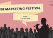 Web Marketing Festival MARKETERs This MARKETERs Life
